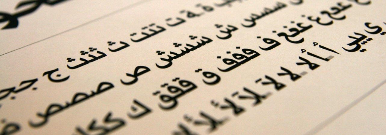 Arapça B1 Seviyesi
