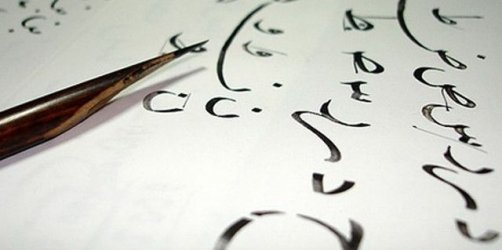 Arapça İlahiyat Hazırlık