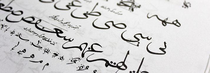Osmanlıcada Türkçe Kelimelerin İmlası