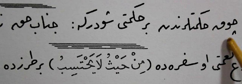 Osmanlı Türkçesinde Kolay Metinler